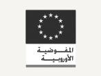 المفوضية الأوروبية › المساعدات الإنسانية والحماية المدنية